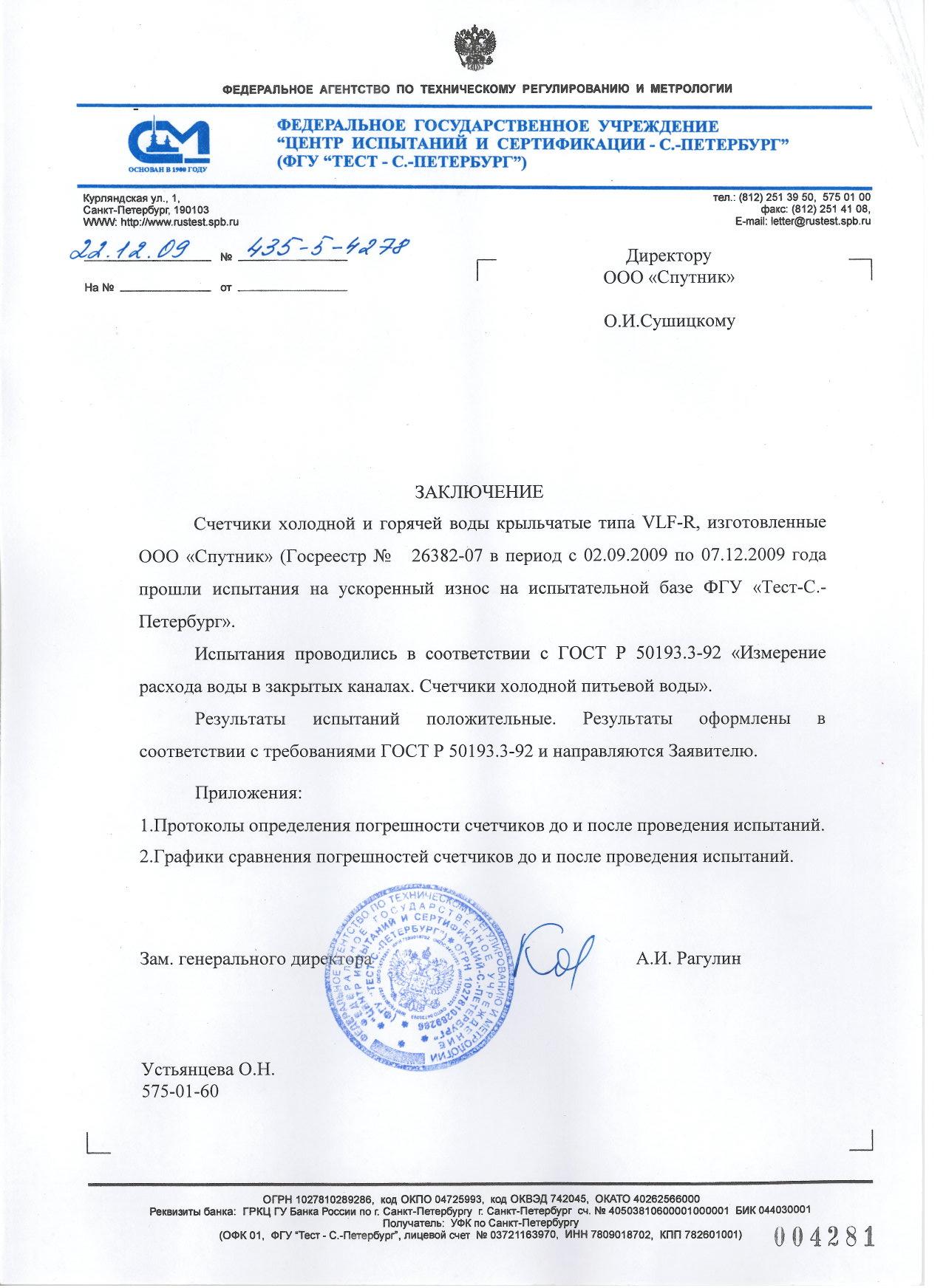 Ооо трубопроводный мир официальный торговый представитель valtec
