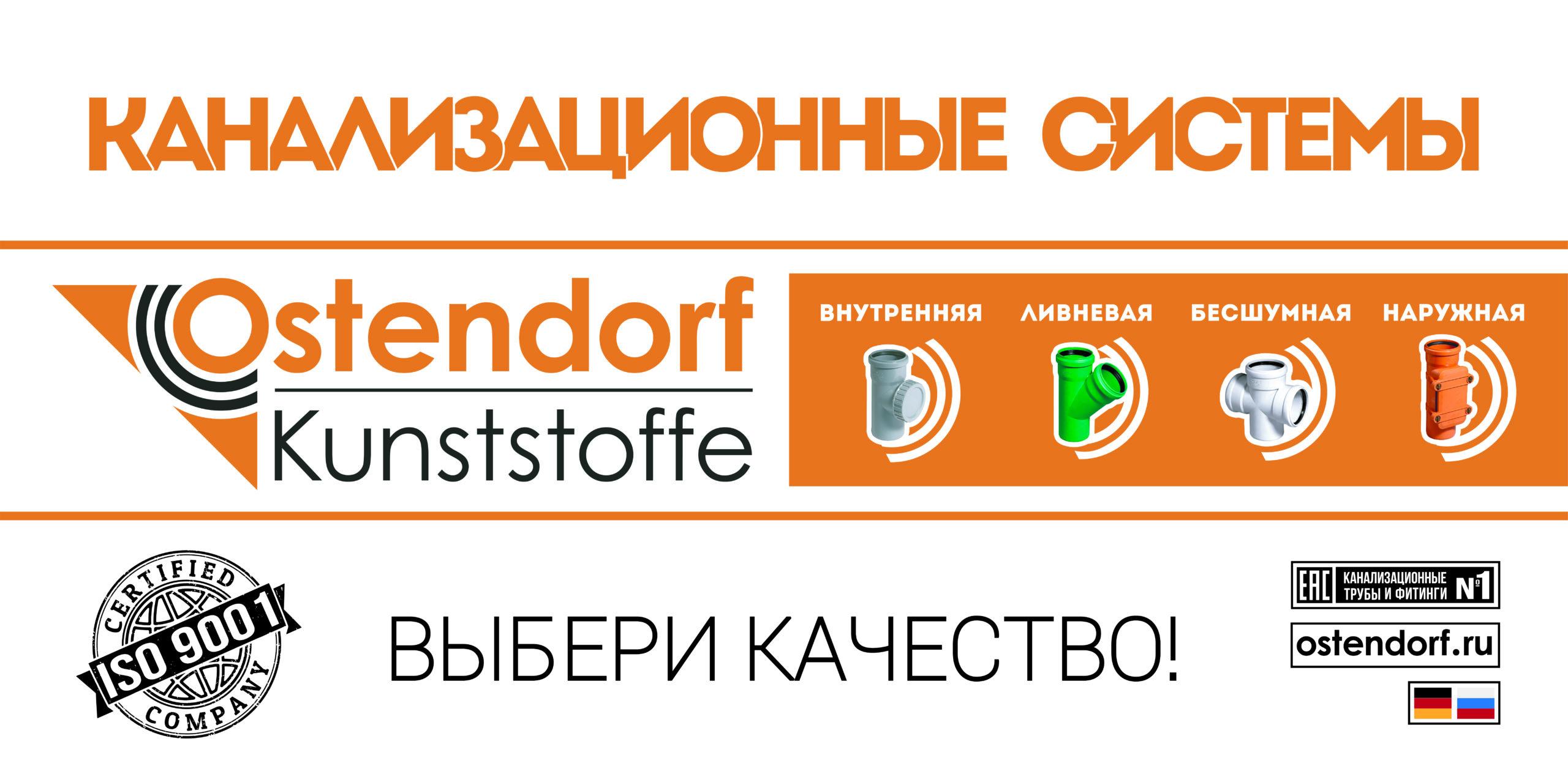 В магазине Альянс Трейд покупайте продукцию Ostendorf
